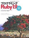 プログラミングRuby 1.9 −言語編−