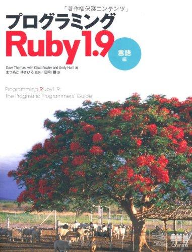 プログラミングRuby 1.9 −言語編−の詳細を見る