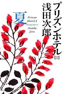 プリズンホテル 1 夏 (集英社文庫)