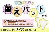 ペット用品 介護ぱんちゅ(布おむつ) 替えパット2枚組 M OK376
