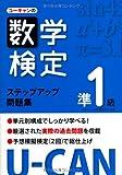 U-CANの数学検定準1級ステップアップ問題集 (ユーキャンの資格試験シリーズ)