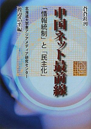 中国ネット最前線―「情報統制」と「民主化」の詳細を見る