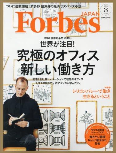 Forbes JAPAN(フォーブスジャパン) 2016年 03 月号 [雑誌]の詳細を見る