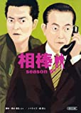 相棒 season6(下) (朝日文庫)