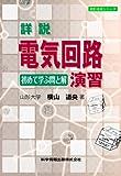 詳説 電気回路演習-初めて学ぶ問と解- (設計技術シリーズ)