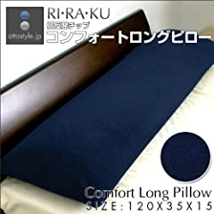 120cm低反発ロングコンフォートピロー ネイビー 【約幅120cm×奥行35cm×高15cm】 (100%ウレタンフォーム使用) 抱き枕としても使える