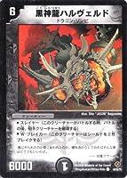 デュエルマスターズ DM22-044-C 《黒神龍ハルヴェルド》