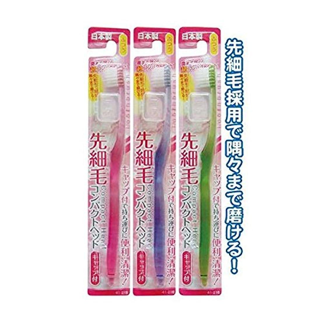 うねる楽観的病的コンパクトヘッドキャップ付歯ブラシ先細ふつう日本製 [12個セット] 41-218