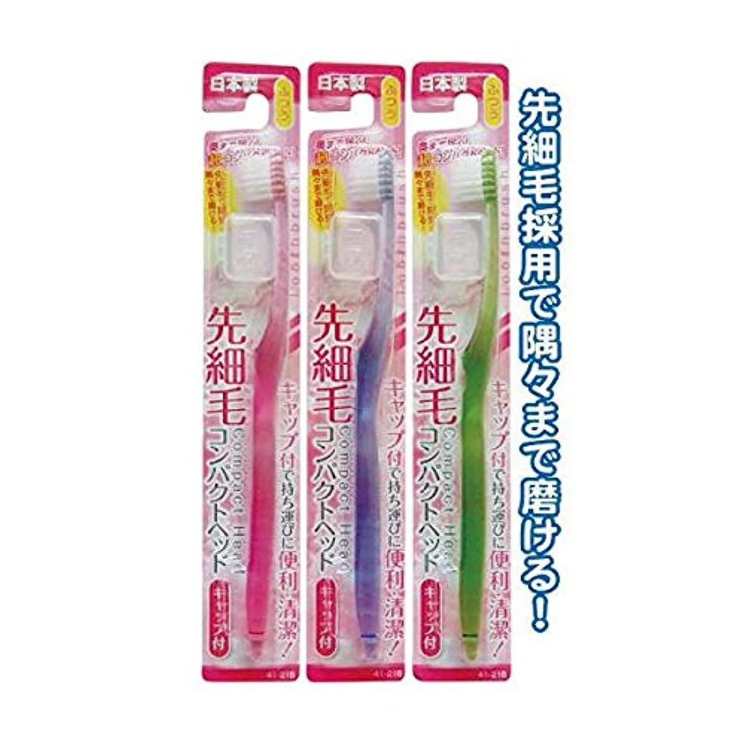 シリーズ裁定集まるコンパクトヘッドキャップ付歯ブラシ先細ふつう日本製 [12個セット] 41-218