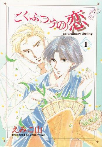 ごくふつうの恋 (1) (ウィングス・コミックス)の詳細を見る
