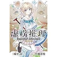 虚構推理 限定版(9) (月刊少年マガジンコミックス)