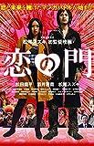 恋の門 DVD[DVD]