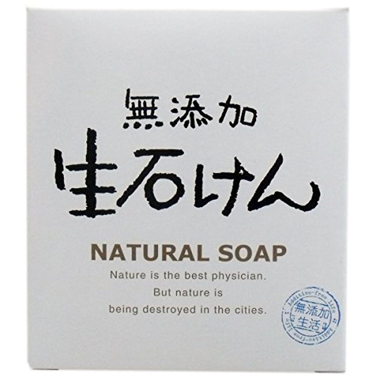 ナプキン審判紫のマックス 無添加生石けん 80g
