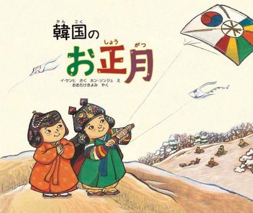 韓国のお正月の詳細を見る