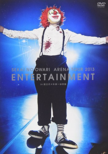 「ARENA TOUR 2013 ENTERTAINMENT」in 国立代々木第一体育館」 [DVD]の詳細を見る