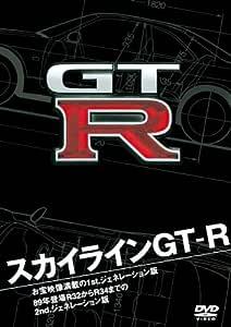 スカイラインGT-R [DVD]