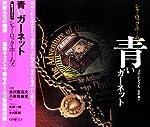 青いガーネット―シャーロック・ホームズ [新潮CD] (新潮CD 名作ミステリー)