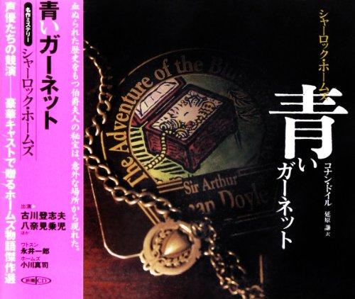 青いガーネット―シャーロック・ホームズ [新潮CD] (新潮CD 名作ミステリー)の詳細を見る