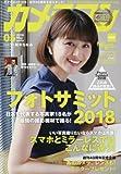 カメラマン 2018年5月号 [雑誌] 画像