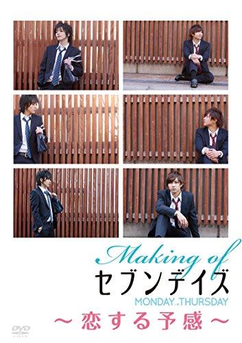 Making of セブンデイズ MONDAY→THURSDAY~恋する予感~ [DVD]