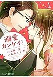 ★【100%ポイント還元】【Kindle本】溺愛カンケイ!1巻 溺愛カンケイ! (Berry's COMICS)が特価!