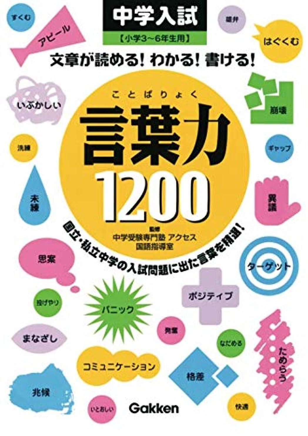 中学入試 言葉力1200