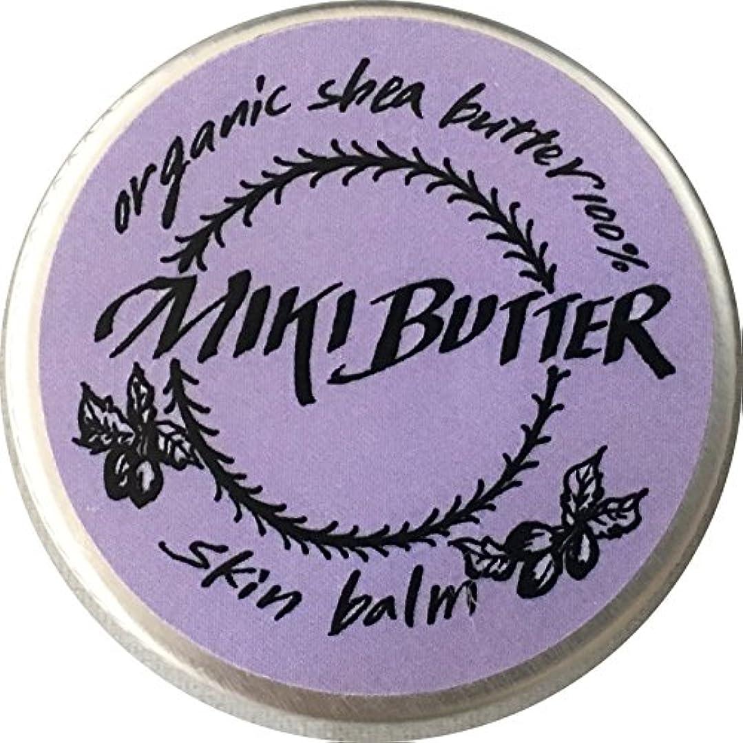 ゴージャスもしのホスト100%天然 未精製シアバター ミキバター (ラベンダー, 45)