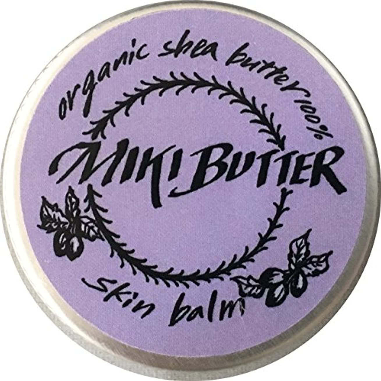 群集魅惑的な最高100%天然 未精製シアバター ミキバター (ラベンダー, 45)