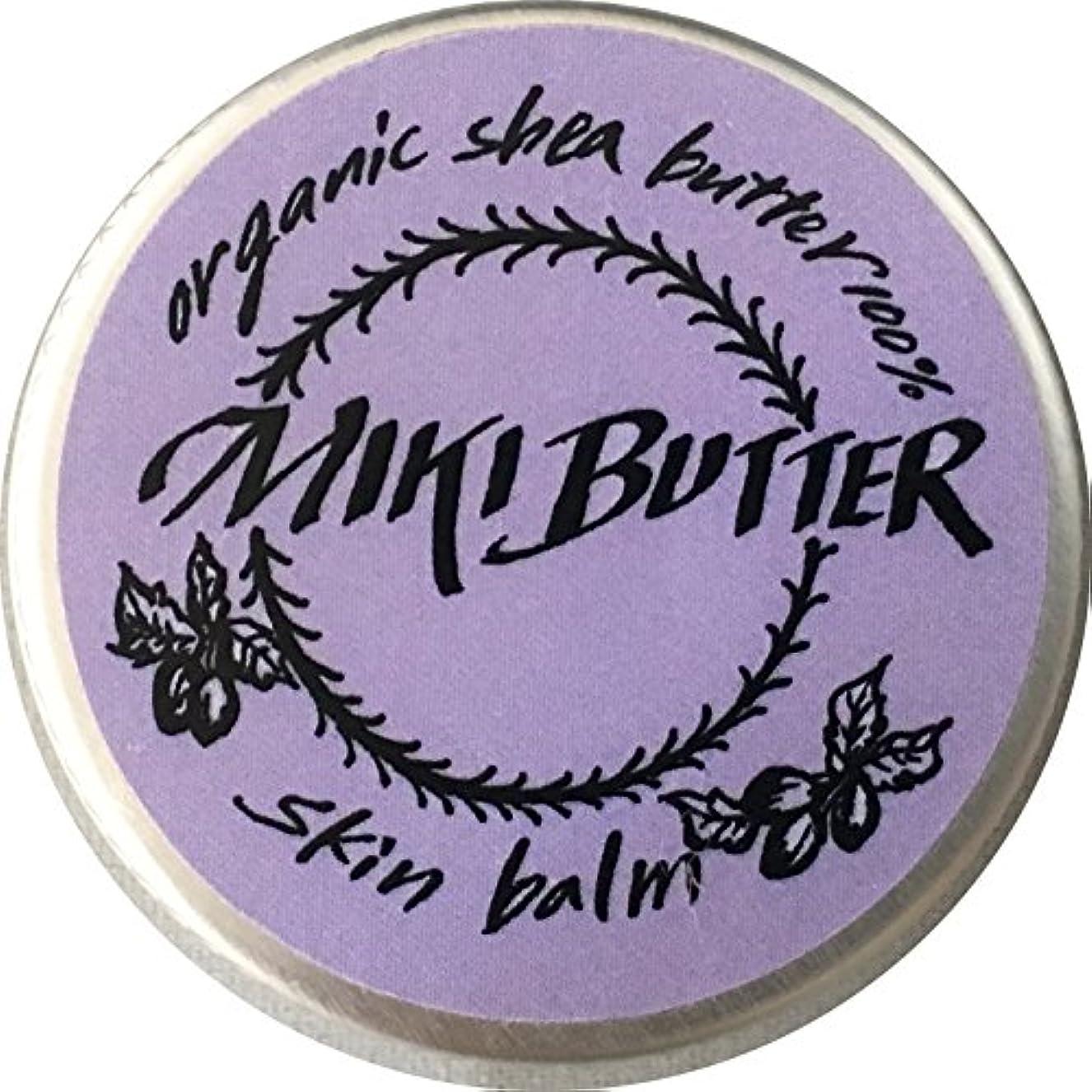 定期的に歩行者バリケード100%天然 未精製シアバター ミキバター (ラベンダー, 45)