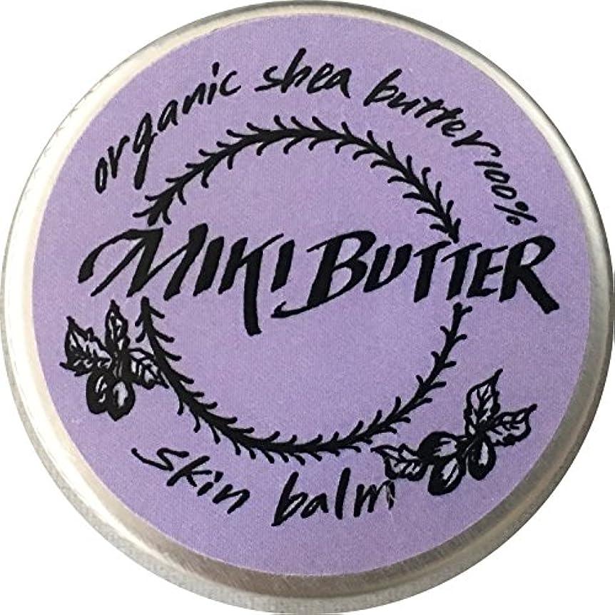 目立つ最後のハード100%天然 未精製シアバター ミキバター (ラベンダー, 45)