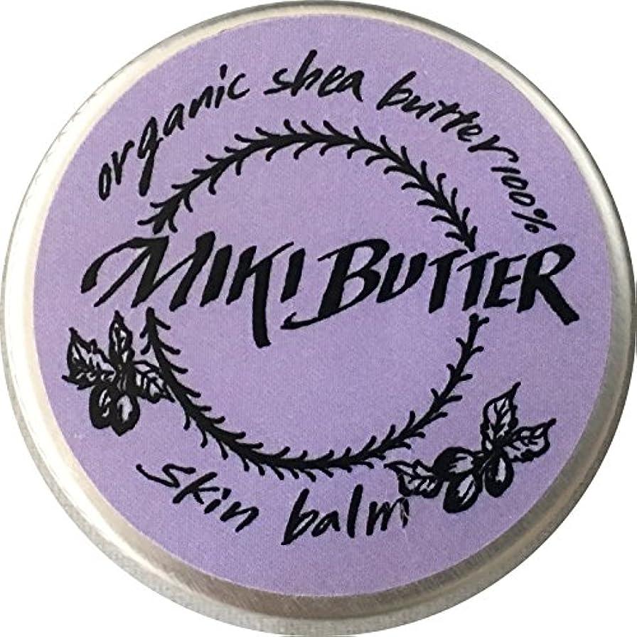 音声学ジャケット香り100%天然 未精製シアバター ミキバター (ラベンダー, 45)