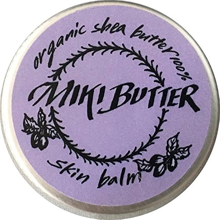 愛情補体交渉する100%天然シアバター ミキバター (ラベンダー, 15)