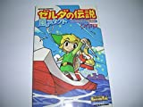ゼルダの伝説・風のタクトリンクの4コマ航海記 (アクションコミックス)