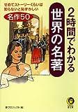 2時間でわかる世界の名著 せめてストーリーくらいは知らないと恥ずかしい名作50 (KAWADE夢文庫)