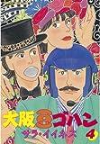 大阪豆ゴハン(4) (モーニングコミックス)
