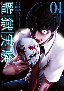 監獄実験―プリズンラボ― : 1 (アクションコミックス)