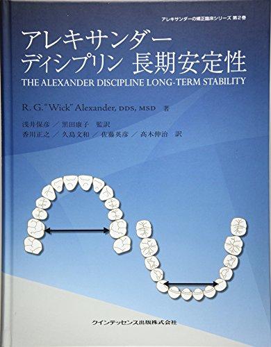 アレキサンダーディシプリン 長期安定性 (アレキサンダーの矯正臨床シリーズ)の詳細を見る