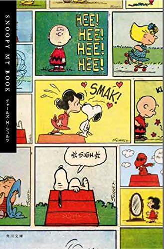 SNOOPY MY BOOK (角川文庫)の詳細を見る