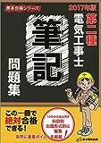 2017年版 第二種電気工事士筆記問題集 (黒本合格シリーズ)