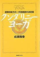 クンダリニーヨーガ―超常的能力ヨーガ実践書の決定版