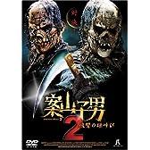 案山子男2~復讐の雄叫び~ [DVD]