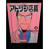 アドリブ店長 4 (白夜コミックス 184)