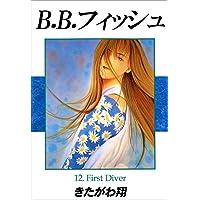 B.B.フィッシュ 12巻