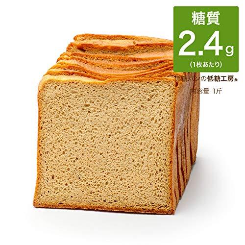 低糖質 食パン(1袋6枚入り) 糖質オフ 糖質制限 低糖パン 低糖質パン 糖質 食品 糖質カット 健康食品 健康 低糖工房 糖質制限やダイエットにおすすめ! 100gあたり糖質4.8g  低糖質食パン