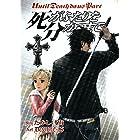死がふたりを分かつまで 4巻 (デジタル版ヤングガンガンコミックス)