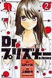 Dr.プリズナー(2) (講談社コミックス)