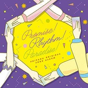 【Amazon.co.jp限定】プリパラ プロミス! リズム! パラダイス!    (特典:ブロマイド)