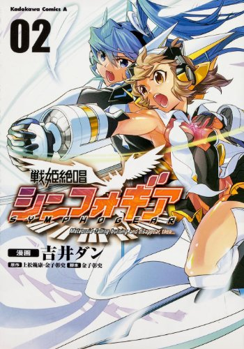 戦姫絶唱シンフォギア (2) (カドカワコミックス・エース)の詳細を見る