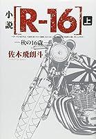 小説 [R-16] 秋の16歳 (上) (ヤンマガKC)