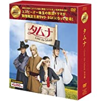タムナ~Love the Island 完全版DVD-BOX